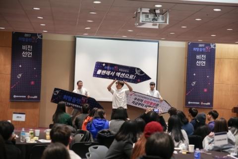 청소년 및 청년층의 잠재된 꿈과 재능을 일깨워주는 진로직업체험 프로그램 '희망플랜it'이 지난 18일 코엑스 컨퍼런스룸에서 2017년 활동을 마무리하고 결과를 공유하는 시간을 가졌다.