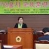 김영한 서울시의원 '서울시 교육훈련의 미래' 세미나 개최