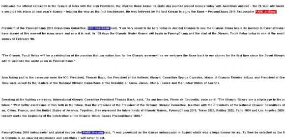 2018 평창동계올림픽 조직위원회 영문 홈페이지에 지난달 24일 실린 성화 채화 기사. 한 기사 안에 PARK Ji-sung과 PARK Ji-Sung 두 가지 표기가 섞여 있다.