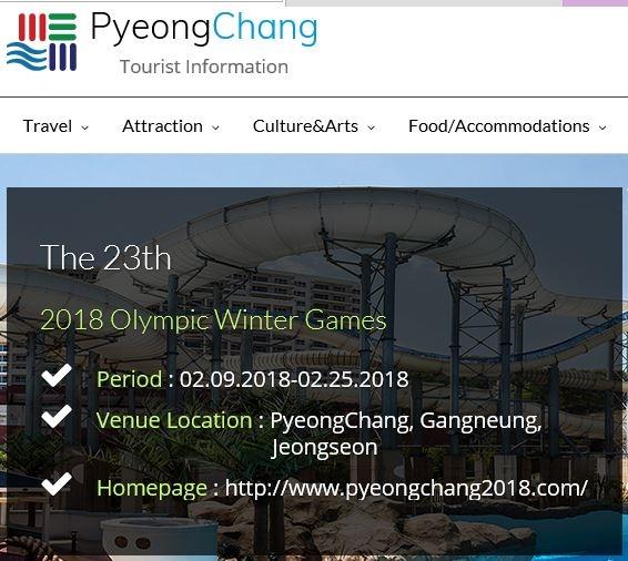 오용융씨는 강원도 평창군의 관광 정보 홈페이지에 2018 평창동계올림픽을 소개하며 제23회(The 23rd)를 The 23th로 표기하는 잘못을 저질렀다고 지적했다.