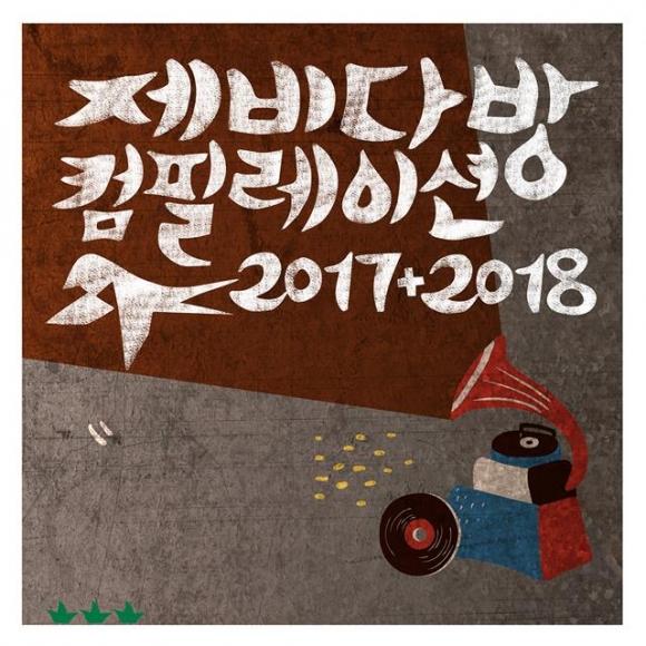 제비다방과 인연을 맺어 온 음악인들이 참여한 '2017+2018 제비다방 컴필레이션 앨범'. 제비다방 제공