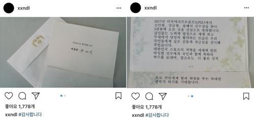 """""""감동과 자긍심 선사"""" 문 대통령 축전 받은 박성현 연합뉴스"""