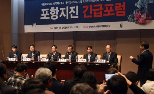 24일 서울 프레스센터에서 열린 포항지진 긴급포럼에 참석한 패널들이 방청객의 질문에 답하고 있다.   2017. 11. 24 정연호 기자 tpgod@seoul.co.kr