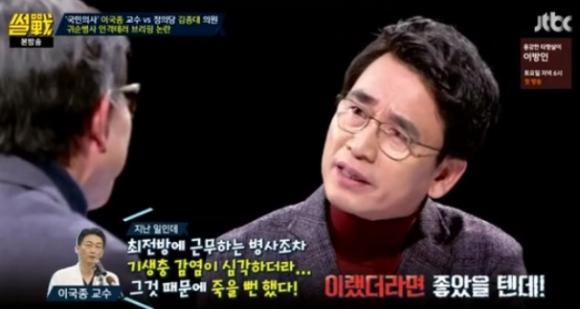 JTBC 캡처