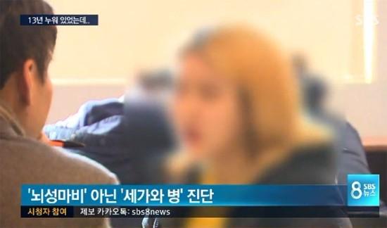 세가와병 뭐길래 SBS 캡처