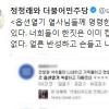 """김어준 """"옵션열기 댓글부대, 文지지댓글에 물타기 할 것"""""""