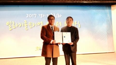㈜지티지웰니스가 '2017 경기도 가족친화 일하기 좋은 기업'에 선정됐다.
