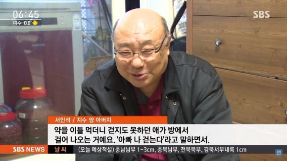 세가와 병을 뇌성마비로 오진한 환자의 아버지.  SBS