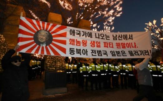 '일왕 생일파티 중단하라'