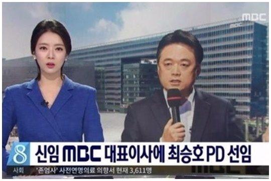 배현진 최승호PD 선임 소식 직접 전해 MBC 방송화면 캡처