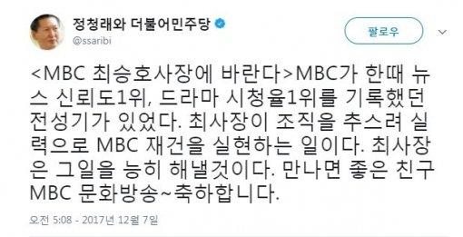 정청래, 최승호 MBC 사장 선임 축하 정청래 전 의원 트위터 캡처