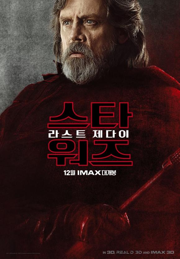 '스타워즈: 라스트 제다이'의 루크 스카이워커 캐릭터 포스터