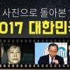[사진으로 돌아본 2017 대한민국] 헌정사를 새로 쓰다
