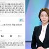 MBC '뉴스데스크 하차' 배현진, 네티즌과 SNS 설전...'인생은 배현진처럼' ?