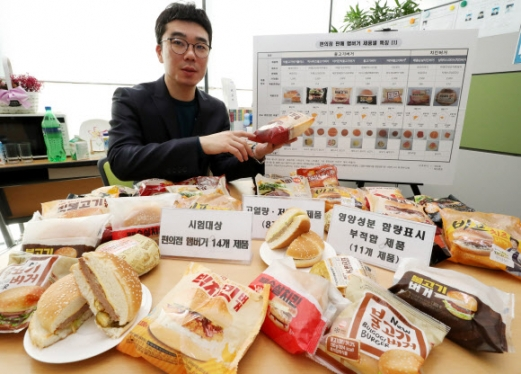 편의점 햄버거 조사 발표 18일 오전 정부세종청사 공정거래위원회에서 한국소비자원 관계자가 편의점 판매 햄버거 3종, 14개 제품 비교 결과를 설명하고 있다. 2017.12.18 연합뉴스