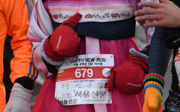 한 참가자가 번호표에 '애인 구함'이라는 글귀를 적었다. 이날 참가자들은 번호표에 다양한 새해 희망을 써넣기도 했다. 박윤슬 기자 seul@seoul.co.kr