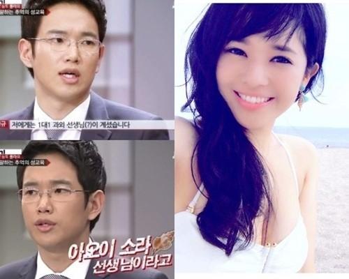 아오이소라 결혼