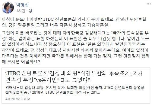 """박영선, 김성태 발언에 """"일본 외무대신 발언인가"""" 출처=박영선 더불어민주당 의원 페이스북 화면 캡처"""