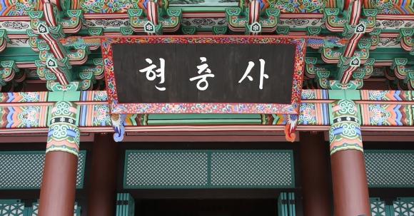 현충사 본전에 걸려 있는 박정희 전 대통령의 친필 현판.  연합뉴스