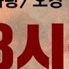 <김규환 기자의 차이나 스코프>세계 최대 영화시장으로 떠오른 중국