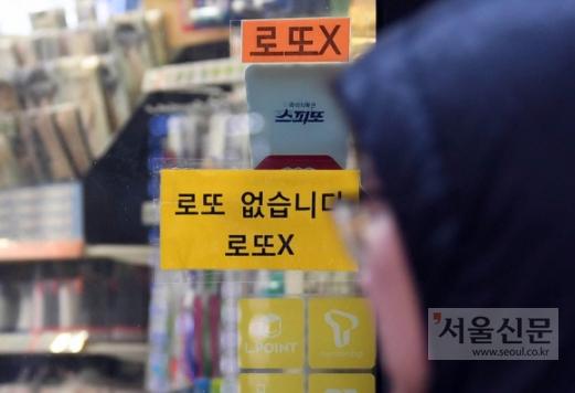 로또 없습니다 서울 종로구의 한 편의점에 로또가 없다는 종이가 붙어 있다. 얼마나 많은 고객이 로또를 찾았을까. 로또 판매를 하지 않는다는 뜻이겠지만 한편 세상에 로또와 같은 요행은 없다는 말 같기도 하다. 로또, 가상화폐와 같은 일확천금도 좋지만 새해에는 모두 만족하는 노력의 결실을 얻길 바라 본다. 박윤슬 기자 seul@seoul.co.kr