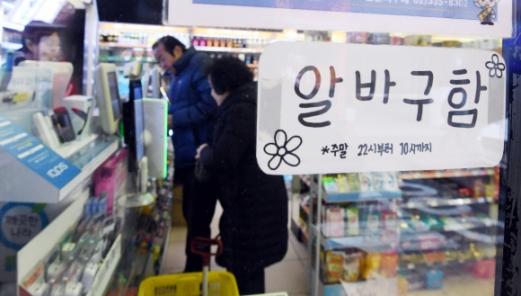 3일 서울 서대문구 한 편의점에 야간에 근무할 아르바이트생을 구한다는 종이가 붙어 있다. 올해부터 최저임금이 시간당 7530원이 되면서 편의점 점주들은 야간 근무에 대한 고민이 깊어지고 있다. 박윤슬 기자 seul@seoul.co.kr