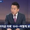 """정봉주 """"MB방산비리 물증 다 있다, 안철수 우습다""""…JTBC뉴스룸서 직격탄"""