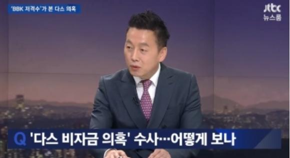 """정봉주 """"안철수 우습다"""" """"MB비리 물증 다 있다"""" JTBC 뉴스룸 캡쳐"""