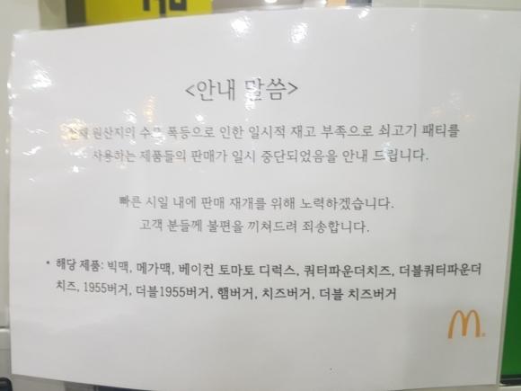 서울 중구 맥도날드 서울시청점에 소고기 패티가 들어가 제품의 판매를 일시 중단한다는 안내문이 붙어있다.  기자 dallan@seoul.co.kr오달란