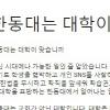 """'페미니즘 강연' 학생·교수 징계 검토한 한동대…재학생 """"대학 맞나"""""""