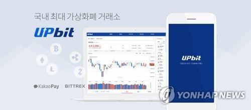 가상화폐 거래소 '업비트' [업비트 페이스북 캡처]  연합뉴스