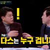 """'썰전' 장제원, """"다스 누구 거냐"""" 묻자 """"왜 나한테 물어봐요"""" 버럭"""
