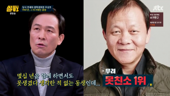 '썰전' 우상호 의원, 배우 우현 외모 언급  JTBC