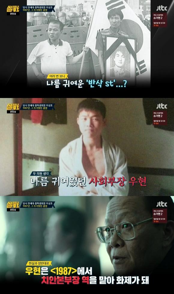 '썰전' 더불어민주당 우상호 의원의 배우 우현 이야기  JTBC