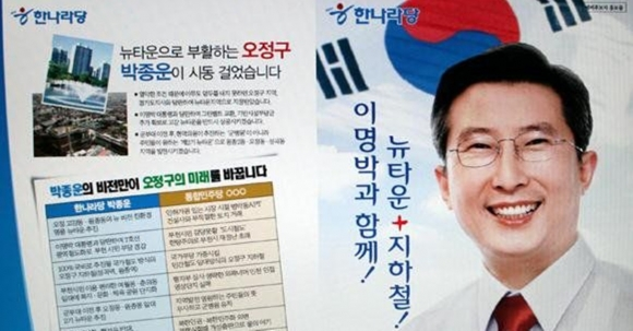 한나라당 국회의원 후보로 출마한 박종운씨 선거 공보물