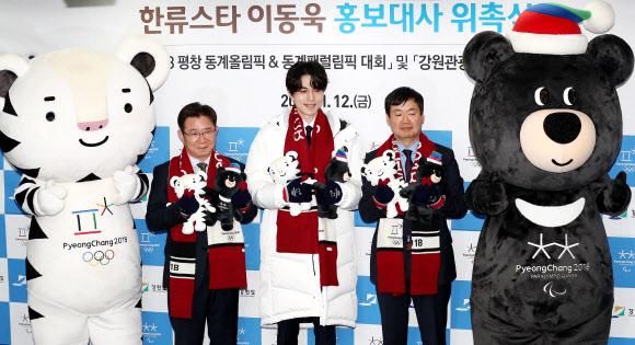 홍보대사 위촉식 참석한 이동욱
