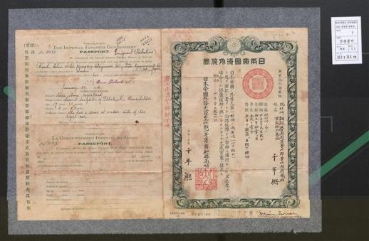 1915년 일본 정부가 발급한 천연희의 여권. 천연희가 하와이에 사진신부로 갈 때 사용했다. 일조각 제공