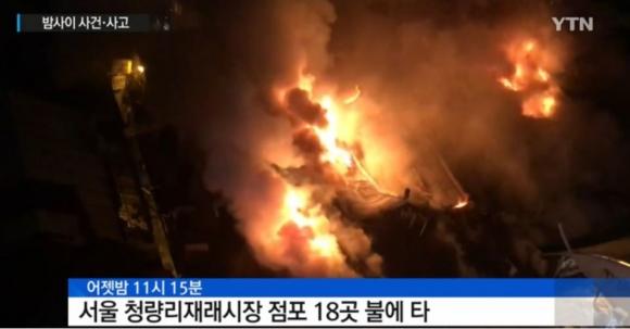 청량리 화재  ytn 방송화면 캡처