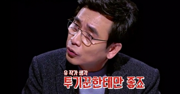 유시민 비트코인 관련 언급 JTBC 썰전