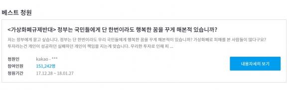 가상화폐 규제 반대 국민청원 청와대 홈페이지 캡처