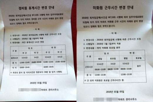 '최저임금 올라 근무시간 줄입니다' 서울 은평구의 한 아파트 관리사무소에서 최근 배포한 경비원?미화원 근무시간 변경 안내문. 입주자대표 회의 결과 최저임금 인상에 따라 경비원·미화원 근무시간을 줄인다는 내용이다.  연합뉴스