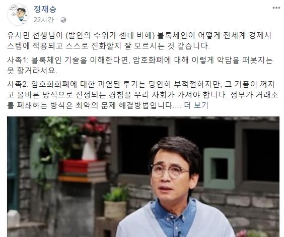 정재승 페이스북