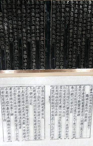 현존 세계 최고(最古)의 금속활자본인 직지심체요절(直指心體要節·약칭 직지) 하권 1장. 연합뉴스