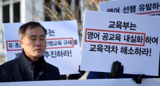 지난 10일 정부서울청사 앞에서 열린 유치원, 어린이집, 학원의 영어 선행 교육 규제촉구 기자회견에 참석한 교육단체들이 피켓을 들고 발언을 하고 있다.  박지환 기자 popocar@seoul.co.kr