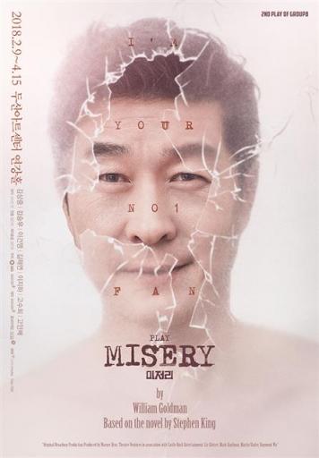 김상중 '미저리'
