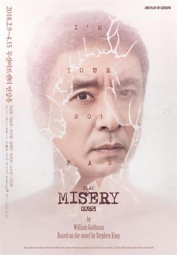 김승우 '미저리'