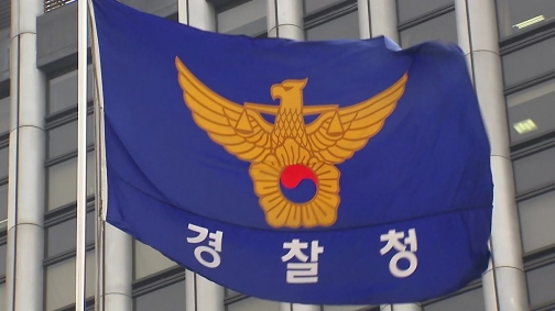 서울 서대문의 경찰청 본청과 깃발.
