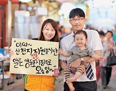 전통시장 활성화 캠페인 신천지예수교회 제공