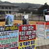 '청와대 앞 집회 논란' 헌법 앞에 서다