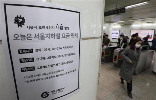 오늘도 서울 버스-지하철 요금 면제 수도권 미세먼지 비상저감조치가 이틀 연속 시행된 18일 오전 서울 지하철 광화문역에서 마스크를 쓴 시민들이 출근하고 있다. 미세먼지 비상저감조치가 이틀 연속 시행되는 것은 처음으로 내일도 전국 대부분 지역에서 미세먼지 농도가 '나쁨' 수준을 유지할 것으로 예상됨에 따라 사흘 연속 비상저감조치가 시행될 것으로 보인다.  뉴스1